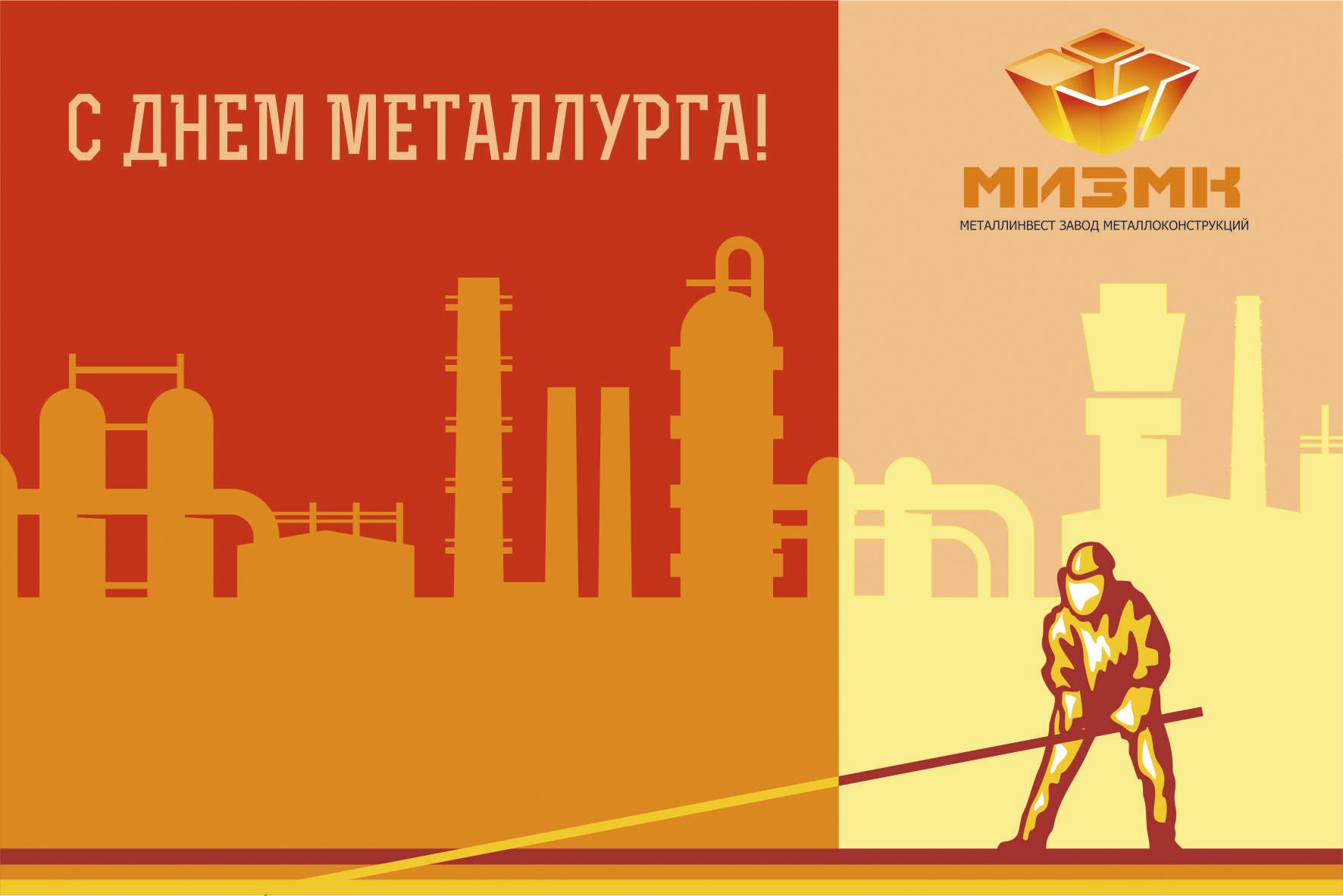 роковую открытки с днем металлурга своими руками интересным декором сегодня